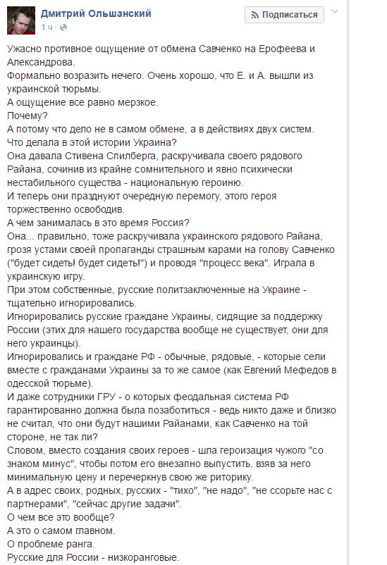 савченко-3