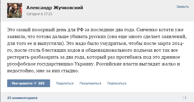 савченко-7