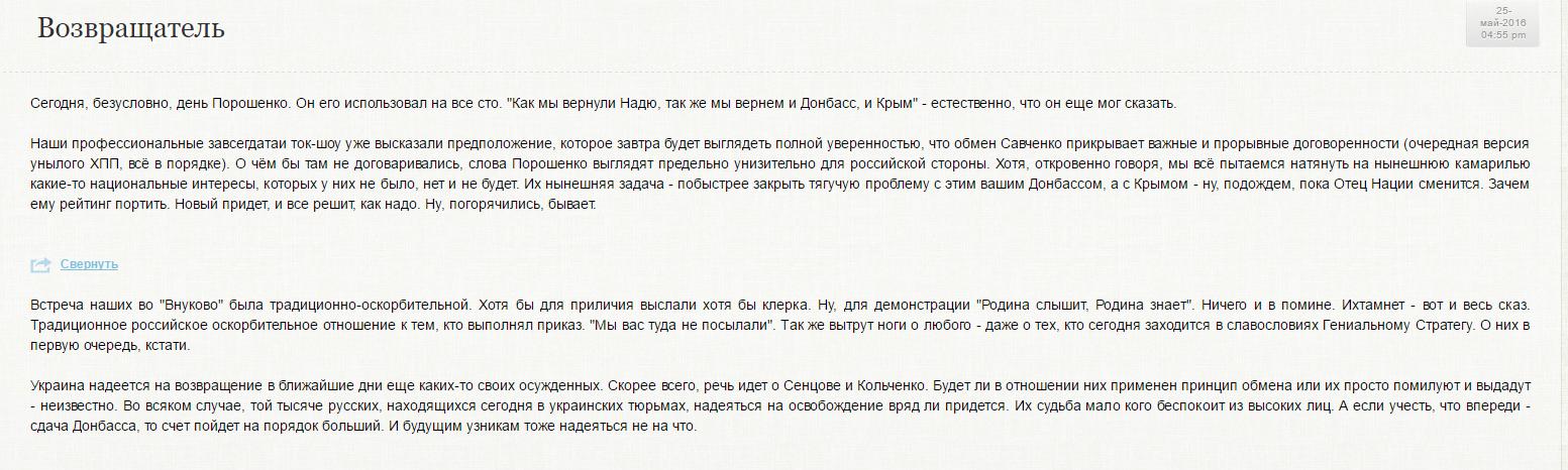 савченко-8 (1)