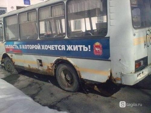 Rossija - smehderzhava