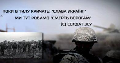 Дух Украинского Воина