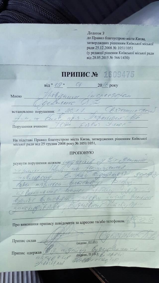 """V Kieve nachali snosit' MAFy - obeshhajut demontirovat' """"Roshen"""""""