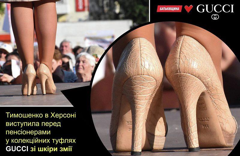 Тимошенко в Херсоне