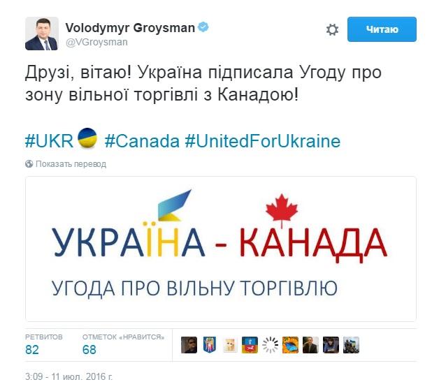 Ukraina podpisala vazhnoe soglashenie