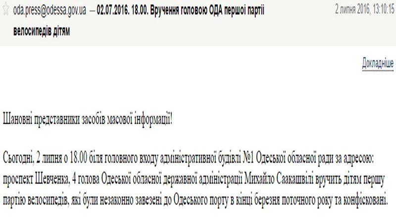 Press-sluzhba Odesskoj OGA anonsirovala razdachu konfiskovannyh velosipedov