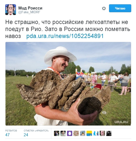 metanie navoza v Rossii
