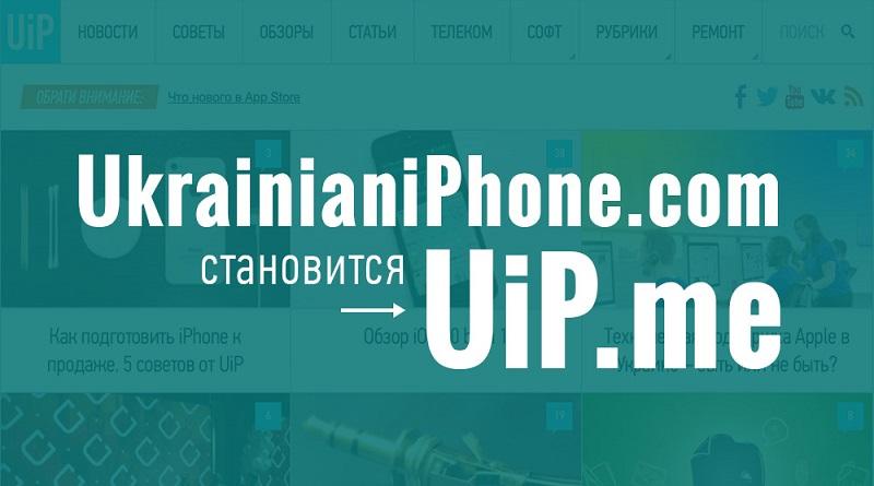 интернет-проект uip