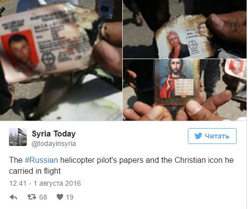 V Sirii sbit rossijskij vertolet