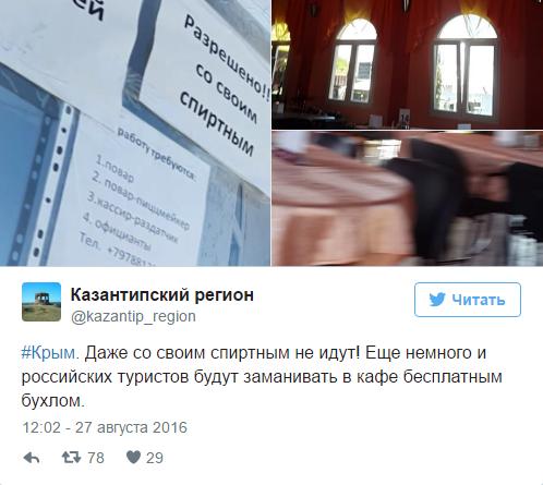 barhatnyj sezon v Krymu
