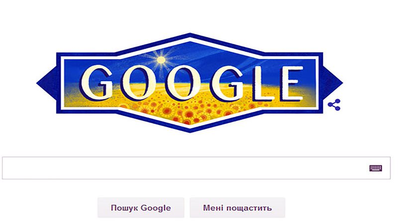 Google svoeobrazno pozdravil Ukrainu s Dnem Nezavisimosti