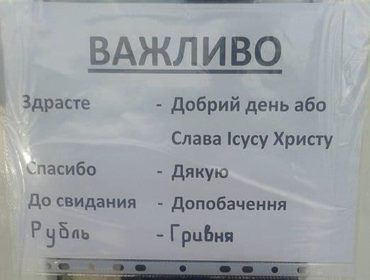 Zapadnaja Ukraina