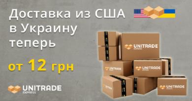 dostavka iz SShA v Ukrainu