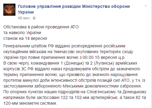 ukrainskaja razvedka