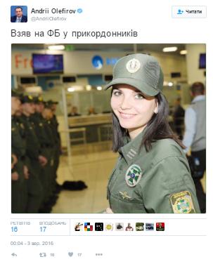 ukrainskaja pogranichnica