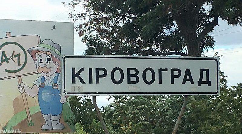 dekommunizacija v Ukraine