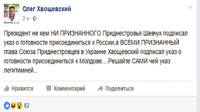 sojuz-pridnestrovcev-v-ukraine-vysmejal-prezidenta-pmr-1