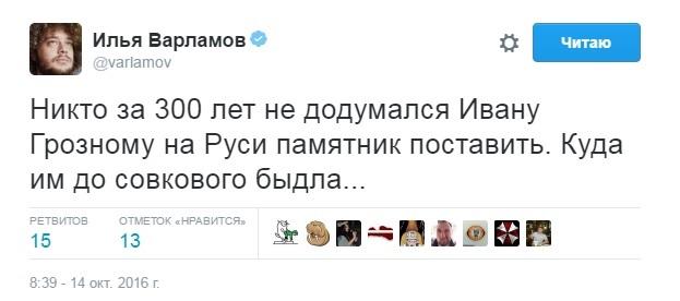 Pamjatnik Ivanu Groznomu
