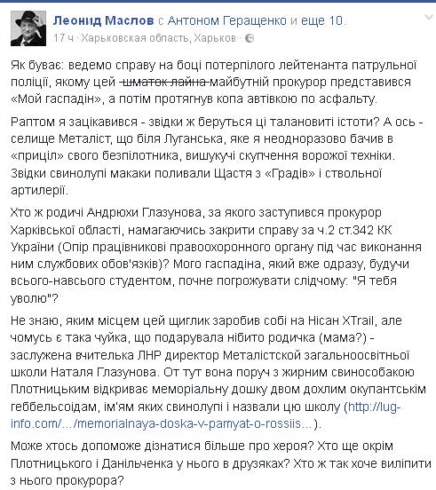 mazhor-prokuror