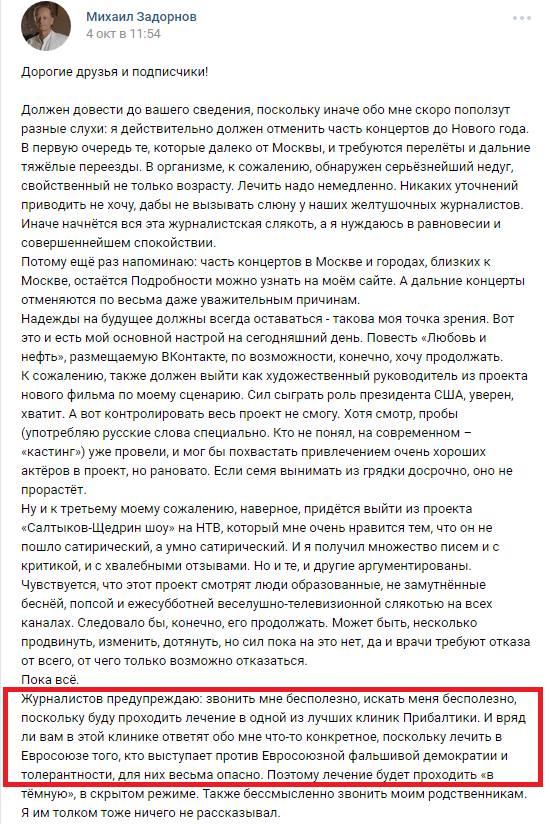 Zadornov