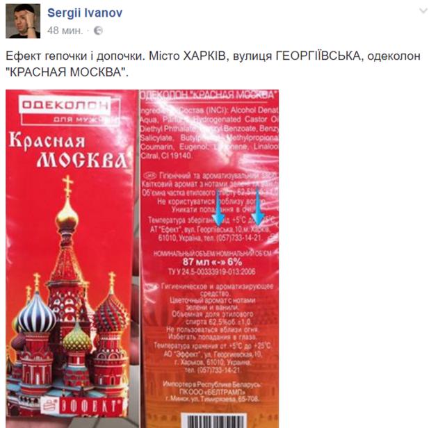 "odekolon ""Krasnaja Moskva"""