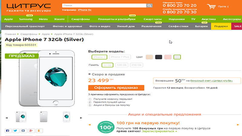 apple-iphone-7-v-ukraine-1