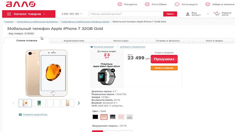 apple-iphone-7-v-ukraine-2