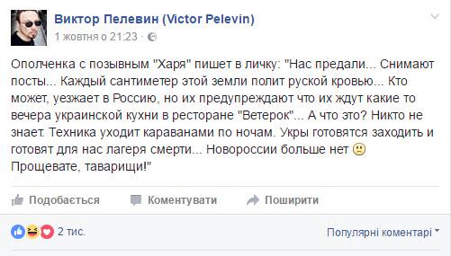 Новороссии больше нет