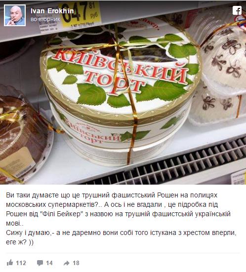 kievskij tort