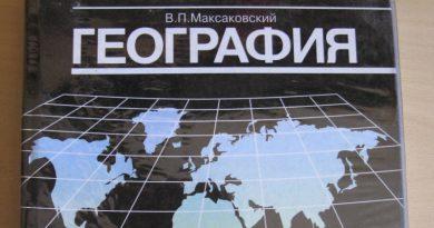 Чему учит российских школьников простой учебник по географии  (ФОТО)