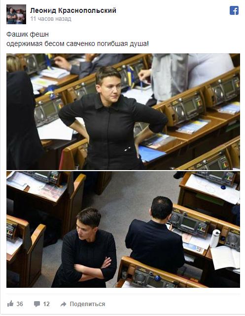 новый имидж надежды савченко фото набивать руку, поэтому