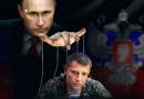Путин и Захарченко замечены в Госдуме РФ (ФОТО)