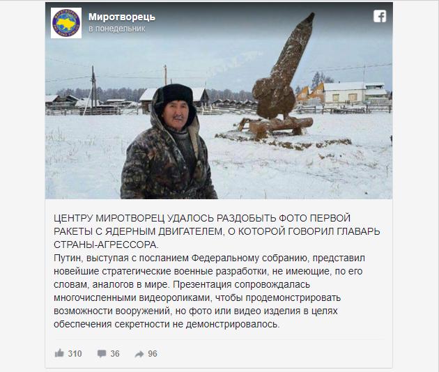 Слушайте Путина и верьте ему, - Песков о неудачных испытаниях российских ракет с ядерной установкой - Цензор.НЕТ 4944