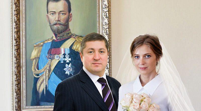 Няша Поклонская вышла замуж за Соловьева (ФОТО)